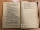 Книга природы и человеческой культуры 1913 года 25х18 см, фото №12