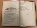 Книга природы и человеческой культуры 1913 года 25х18 см, фото №13