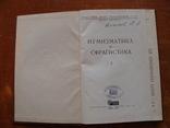 Нумизматика и Сфрагистика. Том № 2. 1965 г. тираж 1400 шт. (91), фото №4