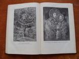 Нумизматика и Сфрагистика. Том № 2. 1965 г. тираж 1400 шт. (91), фото №10