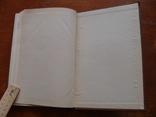 Нумизматика и Сфрагистика. Том № 2. 1965 г. тираж 1400 шт. (91), фото №11