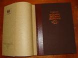 Медные Русские Монеты конца XIV-XVI веков. П.Г. Гайдуков (92), фото №3
