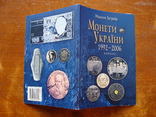 Монети УкраЇни 1992-2006. (104), фото №3