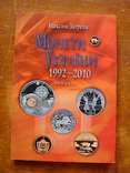 Монети УкраЇни 1992-2010 (105), фото №2