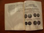 Советский коллекционер. Номер 14 (107), фото №9