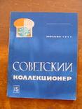 Советский коллекционер. Номер 15 (108), фото №2