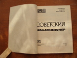 Советский коллекционер. Номер 15 (108), фото №3