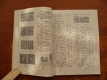 Советский коллекционер. Номер 15 (108), фото №7