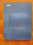 Советский коллекционер. Номер 15 (108), фото №10