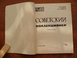 Советский коллекционер. Номер 21 (109), фото №3