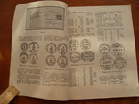 Советский коллекционер. Номер 21 (109), фото №5