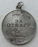 Медаль за отвагу, фото №3