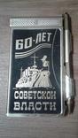 Портсигар БАМ +Записная книжка с ручкой 60 лет Сов.Власти, фото №9