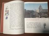 Мы в Москве 1980, фото №5