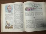 Живые страницы 1977, фото №4