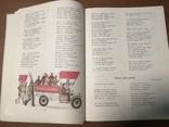 Живые страницы 1977, фото №6