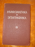 Нумизматика и Эпиграфика ХII (72), фото №2