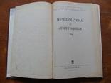 Нумизматика и Эпиграфика ХII (72), фото №5