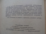 Нумизматика и Эпиграфика ХII (72), фото №6