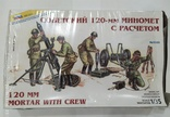 Советский 120-ти мм. миномётный расчет, 1/35, фото №2