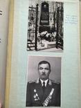Фотоальбом генерала Калиновича и его семьи (с 1926 года до1977), фото №11