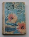Аранжировка цветов 1988г. Киев, фото №2