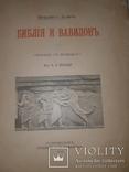 1906 Библия и Вавилон, фото №2