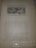 1906 Библия и Вавилон, фото №9