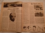 1935 Слёт бодрости и силы туризм, фото №7