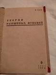 1932 Теория разрывных функции, фото №2