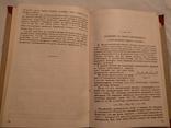 1932 Теория разрывных функции, фото №5