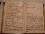1932 Теория разрывных функции, фото №6