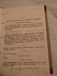 1932 Теория разрывных функции, фото №7