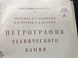 1952 Белянкин. Петрография технического камня, фото №4