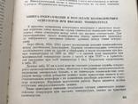 1952 Белянкин. Петрография технического камня, фото №6