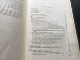 1952 Белянкин. Петрография технического камня, фото №10