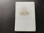1965 Краткий англо-русский технический словарь, фото №2
