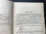 1965 Краткий англо-русский технический словарь, фото №5