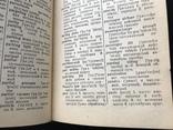 1965 Краткий англо-русский технический словарь, фото №8