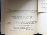1965 Краткий англо-русский технический словарь, фото №10