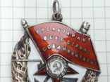 Орден Красного Знамени - 2 #  11 785, фото №5