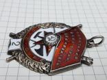 Орден Красного Знамени - 2 #  11 785, фото №8