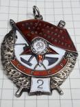 Орден Красного Знамени - 2 #  11 785, фото №10