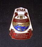 Отличник мебельной промышленности УРСР № 476., фото №3
