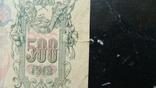 500 рублей 1912, фото №4