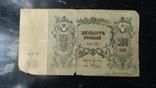 500 рублей 1918, фото №2