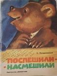 Книги Погореловского Сергея, с дарственными надписями и автографом автора., фото №2