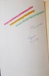 Книги Погореловского Сергея, с дарственными надписями и автографом автора., фото №4