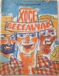 Книги Погореловского Сергея, с дарственными надписями и автографом автора., фото №5