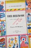 Книги Погореловского Сергея, с дарственными надписями и автографом автора., фото №6